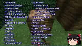 【Minecraft】ゆっくり錬金科学raft Part 1【ゆっくり実況】