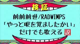 前前前世/RADWIMPS「やっと眼を覚ましたかい」だけでも歌える説(水曜日のダウンタウン)