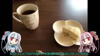 【VOICEROID喫茶】ベリーパルフェ part1