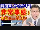 韓国が日本にレーダー照射した問題で韓国政府の局長が緊急発表!衝撃の理由と真相に世界は恐怖!海外の反応と最新速報【KAZUMA Channel】