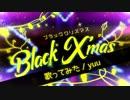 【 yuu 】ブラッククリスマス / ぼっちで歌ってみた