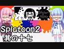 【VOICEROID実況】琴葉姉妹のスプラトゥーン2の実況がした~...