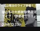 福山雅治の男限定ライブ「野郎夜」に参戦してきた(横浜旅動画)