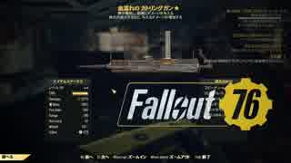 【VOICEROID実況】Fallout76を楽しむよう