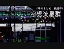2018年1年のまとめ鉄道PV「空想流星群」(作詞作曲:40mP)