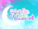 【ゲスト:くすはらゆい 2人でASMR配信!】藤咲ウサがおやすみ前にASMRで遊ぶよ#4(後半)