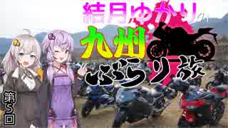【YZF-R3】結月ゆかりの九州ぶらり旅【第5回:PEACE RIDE 2018】