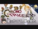 【クロノトリガー】作品の運命を変えた堀井雄二さんのひと言-ゲームゆっくり解説【第45回後編-ゲーム夜話】