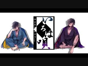 【Fate/UTAUコラボ】いろは唄_男性視点土佐弁ver【帝都騎&殺】
