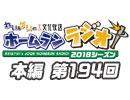 【第194回】れい&ゆいの文化放送ホームランラジオ!