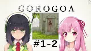 GOROGOA -セイカよ成果は如何程か- 1-2「タイムトラベラー」