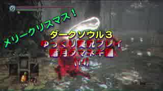 【ダークソウル3】 暗月タマネギ Part14 【ゆっくり実況プレイ】