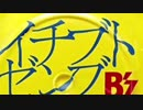 B'z イチブトゼンブ GarageBandで弾いてみた