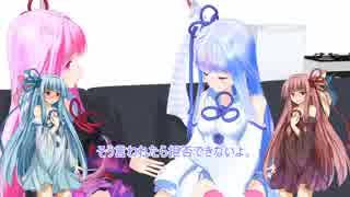 【VOICEROID劇場】同棲生活3年目の琴葉姉