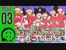 DBZ要約シリーズ 劇場版 03 「地球まるごとクリスマス作戦」