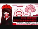Let's収容違反!三行でわかる朝のSCP紹介! 12/17~12/23紹介分 ED付き