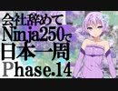 会社辞めてninja250で日本一周 Phase 14