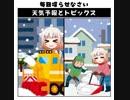 天気予報Topicsまとめ2018/12/19~12/25