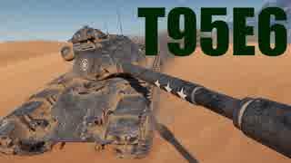 【WoT:T95E6】ゆっくり実況でおくる戦車戦Part479 byアラモンド