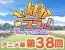 アニメ版第38回「ぱかラジッ!~ウマ娘広報部~」