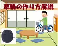 ★ゆっくり 自転車の後車輪の組み立て方