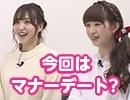 【ダイジェスト】佳村はるかのマニアックデート#23 出演:佳村はるか・金子真由美