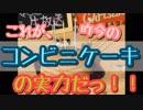 """【ローソンのケーキ食べてみた!!!チョコボンブ5号』本当に""""1分で""""新SHOW品!!! 劇団KOA'Sの """"分割""""生放送 第128回 12月25日(火曜日)"""