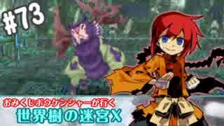 【HEROIC実況】おみくじボウケンシャーが行く世界樹の迷宮X【Part.73】