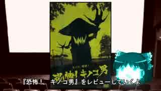 【転載】ゆっくりクソ映画レビューvol.28:「恐怖! キノコ男」(前編)
