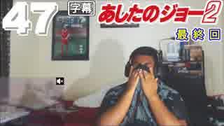 あしたのジョー2 の 47話 (旅路の終わり) 外国人の反応【日本語字幕】