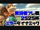 【マリオカート8DX】実況者フレ戦2525杯2戦目 実況87【かわぞえ】