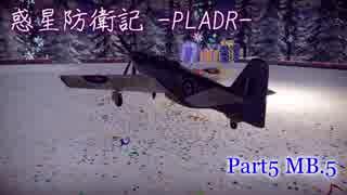 [WarThunder] 惑星防衛記-PLADR- Part 05