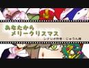 【刀剣CoC】あなたからメリークリスマス【1】