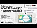 DECO*27 feat.初音ミク 「妄想感傷代償連盟」/ ニンテンドー3...