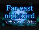 【音ゲー×ラップ】Far east nightbirdでラップしてみた【猫叉...