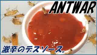 激辛デスソースをアリとゴキブリにあげて