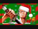 ロロノア・ゾロがクリスマスにキレてるようです