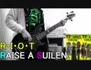 【バンドリ!】 R・I・O・T (Bass Cover) 【RAISE A SUILEN】