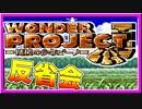 褒めて伸ばすワンダープロジェクトJママ日記【コメ返ラジオ】