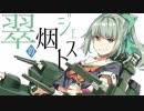【艦これ】翠烟のジェスト【C95 XFD】<キネマ106>