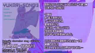 【ミニアルバム】YUKARI-SONG!3【クロスフェードデモ】