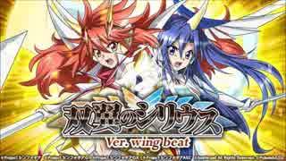 【戦姫絶唱シンフォギアXD】双翼のウィングビート