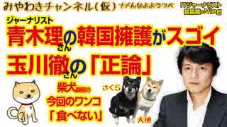 青木理さんの韓国擁護がスゴすぎる。そしてオドロきの玉川徹さんの「正論」みやわきチャンネル(仮)#312