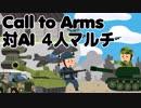 【Call to Arms】対AIマルチで遊ぶ人たち【複数人実況】