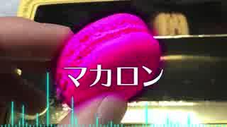 【オリジナル曲】マカロン、あんま好きじゃないんだけど... thumbnail