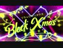 ブラッククリスマス@歌ってみた 【あおるん×える】