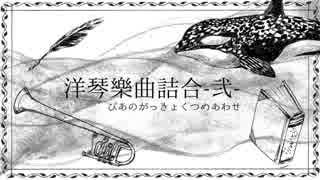 洋琴楽曲詰合-弐-クロスフェード【初音ミク】byHaTa
