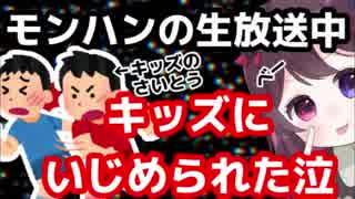 【 MHW 】モンスターハンターワールド の 生放送中に キッズ にいじめられた泣