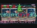 格闘大将ルンルンが行く!ガンダムオンライン~リボコロでサンタする!~