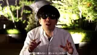 Lemon/もこう 【オリジナル実写PV】